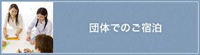 banner_dantai_syukuhaku