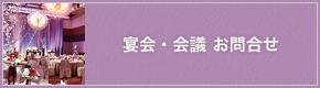 banner_enkaikaigi_toiawase