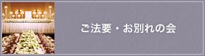 banner_houyou_owakare
