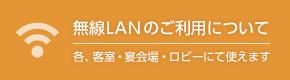 banner_musen_lan