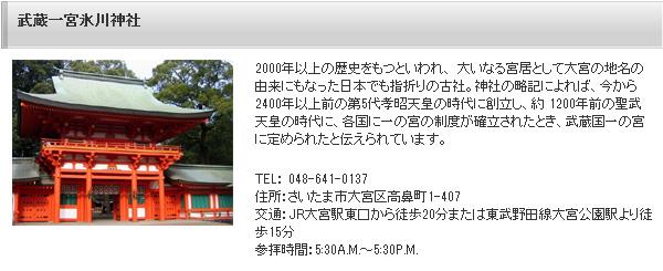 武蔵一宮氷川神社|ホテル宿泊はロイヤルパインズホテル浦和へ