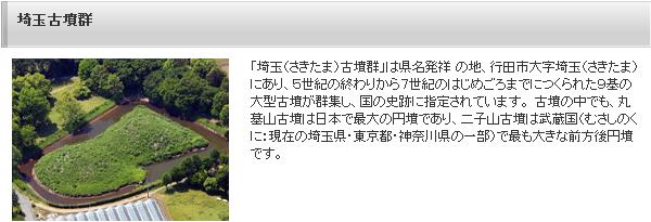 埼玉古墳群|ホテル宿泊は浦和ロイヤルパインズホテルへ
