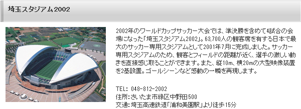 埼玉スタジアム2002|ホテル宿泊はロイヤルパインズホテル浦和へ