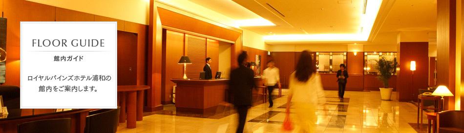 当ホテルから様々な近隣施設へアクセスが可能です。