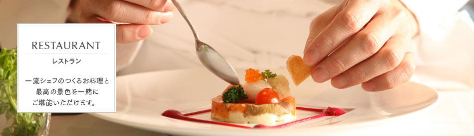 レストラン 一流シェフのつくるお料理と最高の景色を一緒にご堪能いただけます。