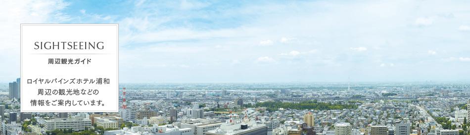 浦和ロイヤルパインズホテル周辺の観光地などの情報をご案内しています。
