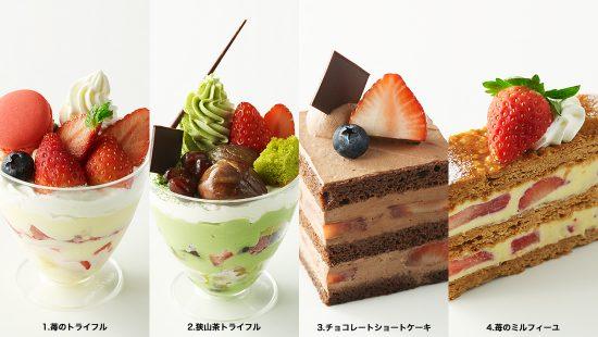 1月 おすすめケーキ