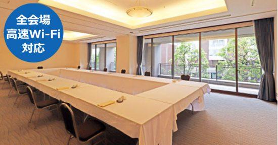 オフサイトミーティング会議室・セミナー会場のご案内