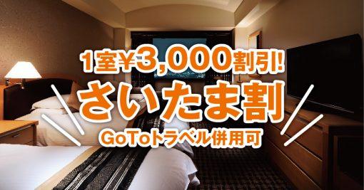 【さいたま割】 宿泊料金より1室¥3,000割引!さいたま市宿泊促進キャンペーンでお得にステイ【 GoToトラベルキャンペーン対象商品 】