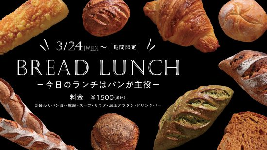 BREAD LUNCH【期間限定】