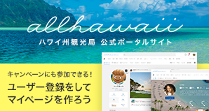 ハワイ州観光局公式ポータルサイト「allhawaii」