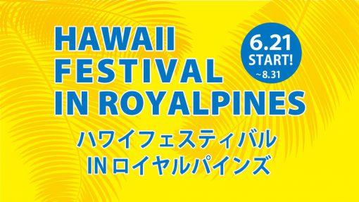 ハワイフェスティバル IN ロイヤルパインズ